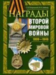 Награды Второй мировой войны (2008)