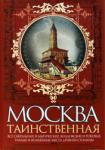 Москва таинственная (2009)