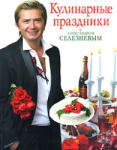 Кулинарные праздники с Александром Селезневым (2008)