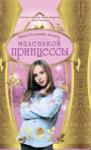 Настольная книга маленькой принцессы (2009)