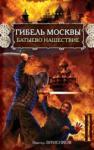 Гибель Москвы. Батыево нашествие (2008)