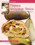 Пироги. Штрудели. Кексы (2008)