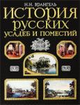 История русских усадеб и поместий (2008)