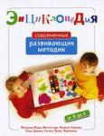 Энциклопедия современных развивающих методик. От 0 до 6 лет (2010)