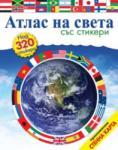 Атлас на света със стикери + стенна карта (2009)