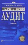 Практический аудит (2009)