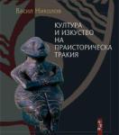 Култура и изкуство на праисторическа Тракия (ISBN: 9789545166525)