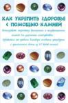 Как укрепить здоровье с помощью камней (2008)
