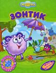 Зонтик (2009)