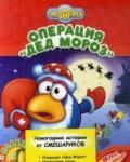 Операция Дед Мороз (2009)