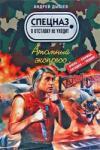 Атомный экспресс (2008)
