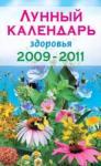 Лунный календарь здоровья 2009-2011 (2008)