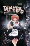 Темное метро. Ужасы подземелья (2009)