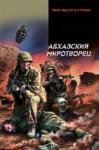 Абхазский миротворец (2009)