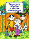Приключения Болека и Лелека (2006)