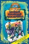 Большая коллекция приключений (2008)