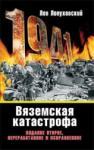 Вяземская катастрофа (2008)