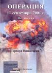 Операция 11 септември 2001 г: Истината (2004)