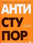 Антиступор (2006)