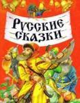 Русские сказки (2007)