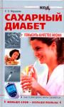 Сахарный диабет. Повысить качество жизни! (2007)