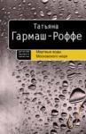 Мертвые воды Московского моря (2007)