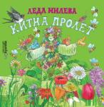 Китна пролет (2011)