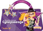 Вълшебна чантичка - Суперзвезди (2013)