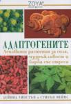 Адаптогените. Лековити растения за сила, издръжливост и борба със стреса (2014)