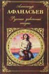 Русские заветные сказки (2009)