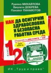 Как да осигурим, здравословна и безопасна работна среда: Комплект 2 книги + CD (2013)