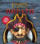 Голяма книга за пирати (2013)