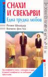 Снахи и свекърви - Една трудна любов (2000)