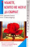 Мъжете, които не могат да обичат (2001)