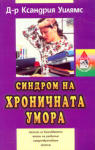 Синдром на хроничната умора (2000)