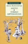 Ането. Тошко Африкански (2006)