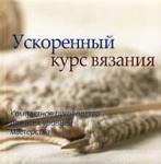 Ускоренный курс вязания (2008)