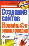 Создание сайтов. Новейшая энциклопедия + CD (2009)