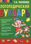 Логопедический букварь дошкольника (2009)