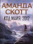 Код майя. 2012 (2009)