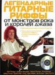 Легендарные гитарные риффы от монстров рока и королей джаза + CD (2006)