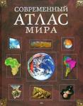 Современный атлас мира (2009)