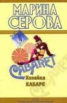 Хозяйка кабаре (2009)