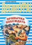 Привычка побеждать (2009)