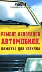 Ремонт неполадок автомобиля. Памятка для новичка (2009)