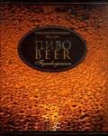 Пиво (2009)