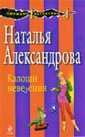 Калоши невезения (2009)