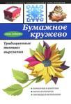 Бумажное кружево (2010)