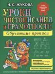 Уроки чистописания и грамотности (2009)