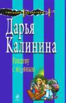 Рандеву с водяным (2009)